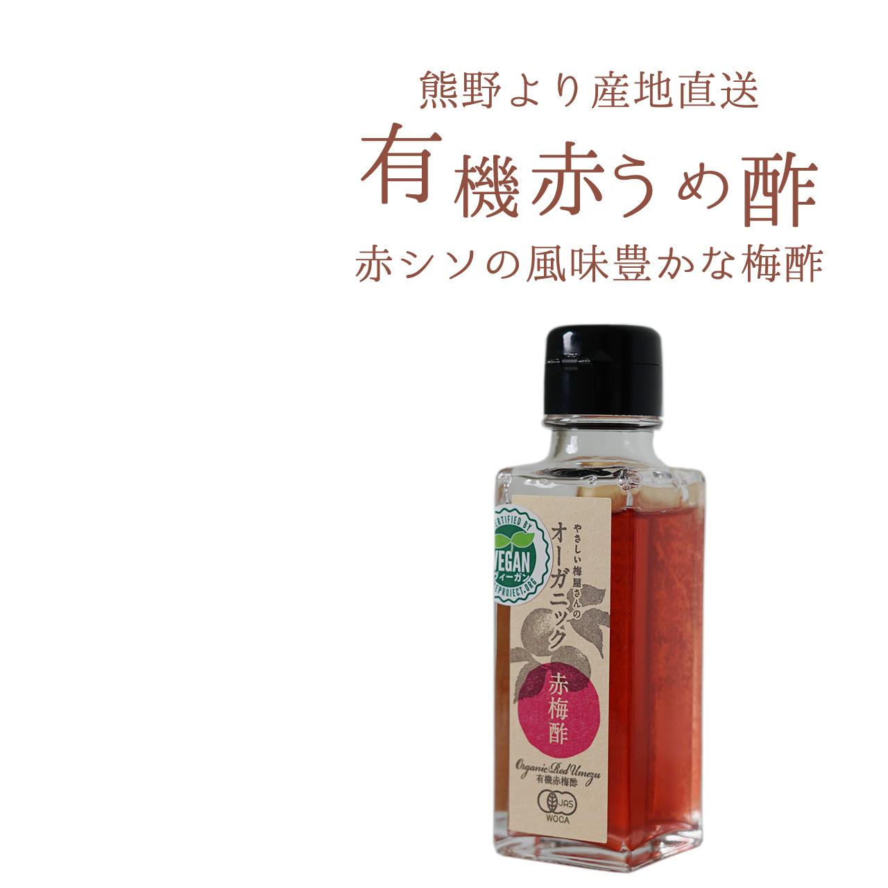 熊野より産地直送する有機赤シソ梅酢