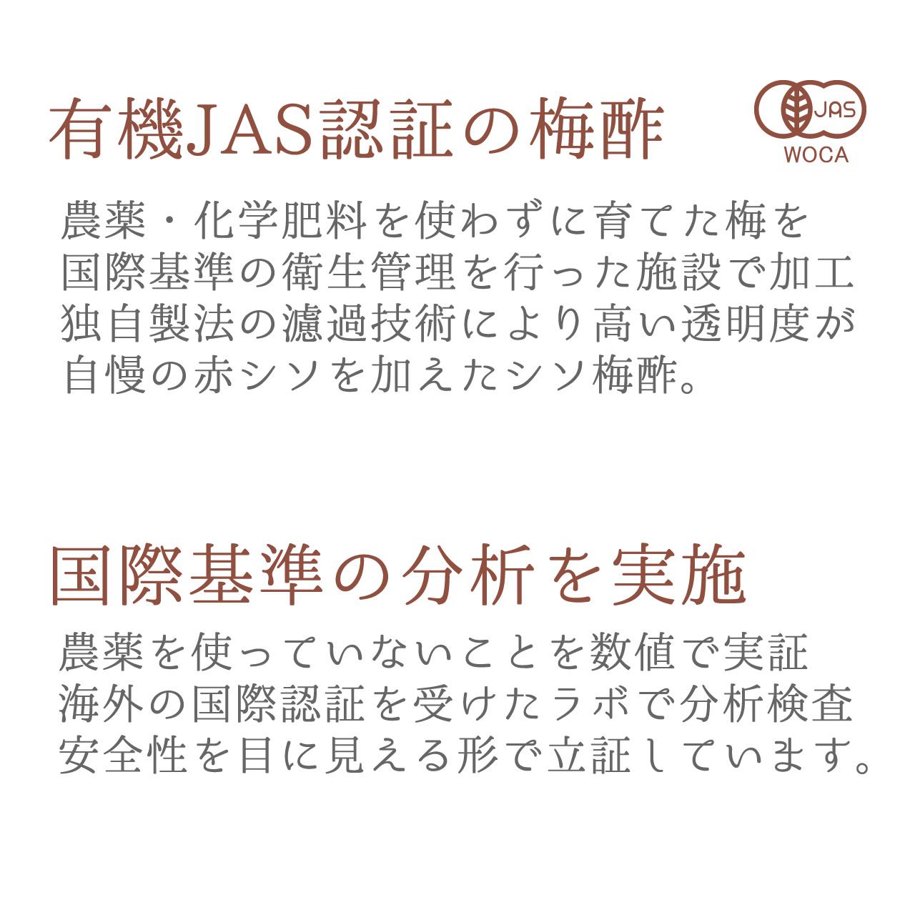 有機JAS認証を受けた有機赤シソ梅酢