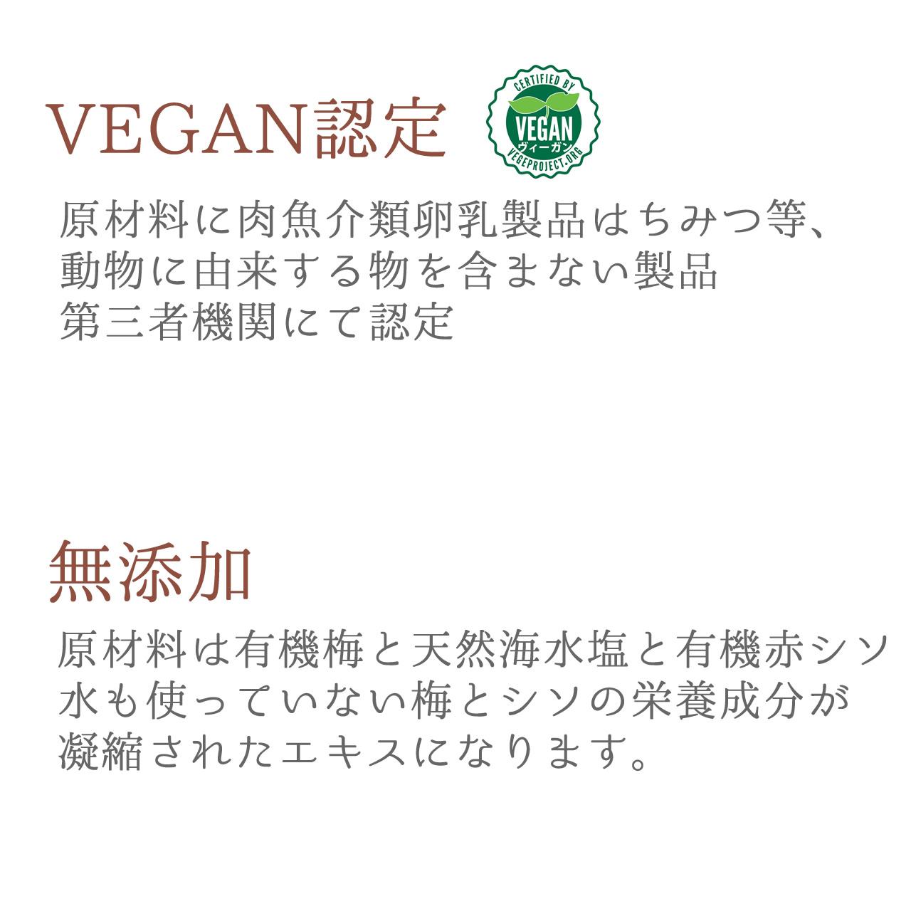 VEGAN認定を受けたオーガニック赤シソ梅酢