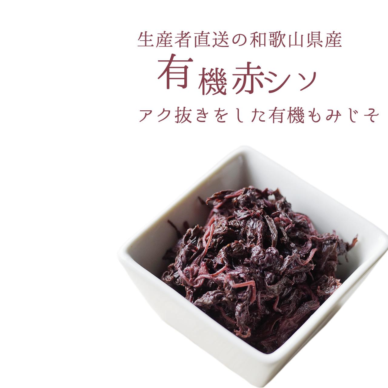 有機赤シソ,有機もみ紫蘇