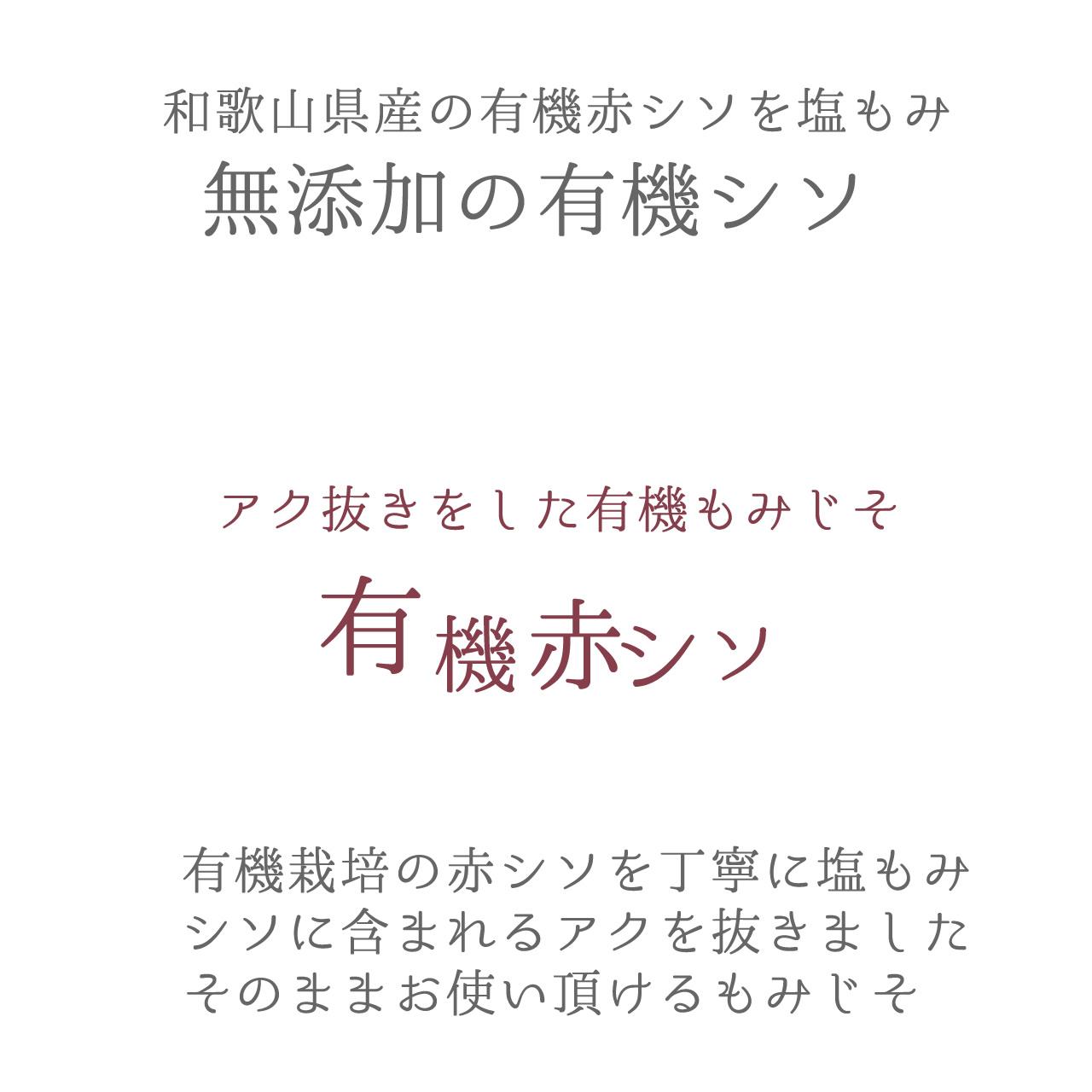 和歌山県産の有機赤シソを塩もみして作った無添加の有機赤シソ