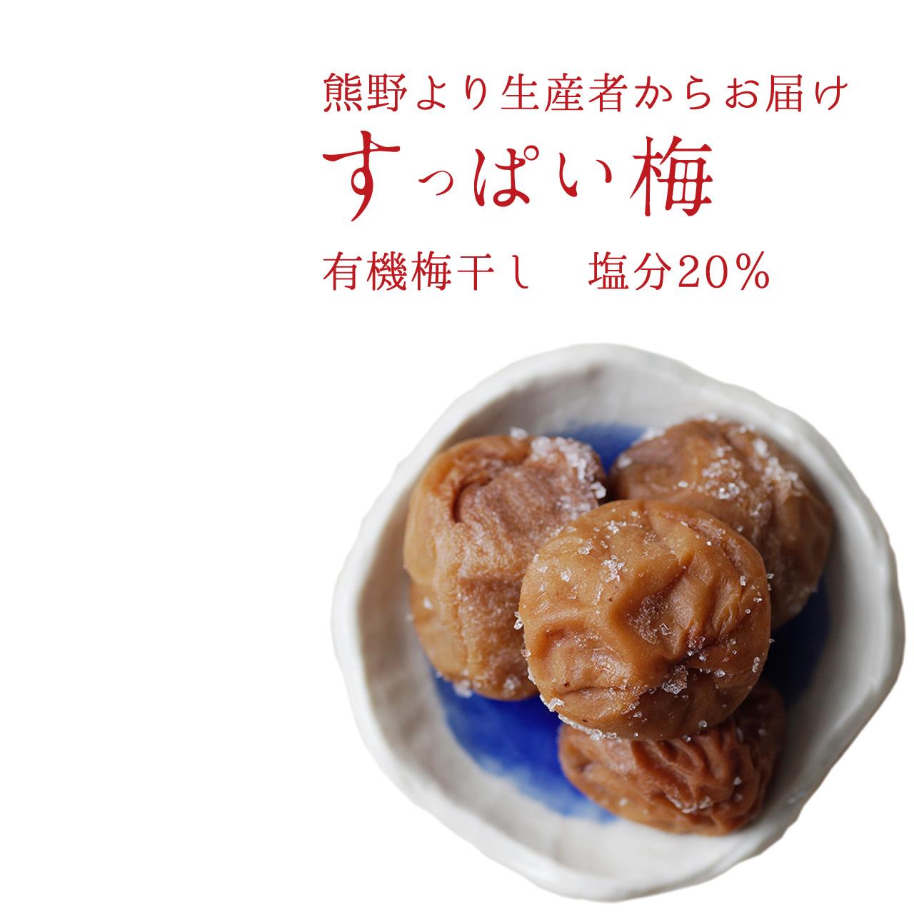 自然農法で育てた無添加,梅干し, 減塩タイプの有機梅干しを和歌山県よりお届けします