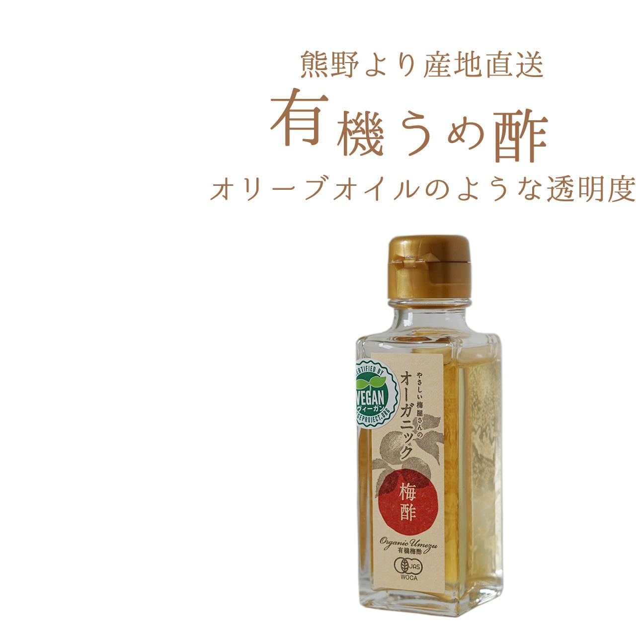 熊野より産地直送する有機梅酢