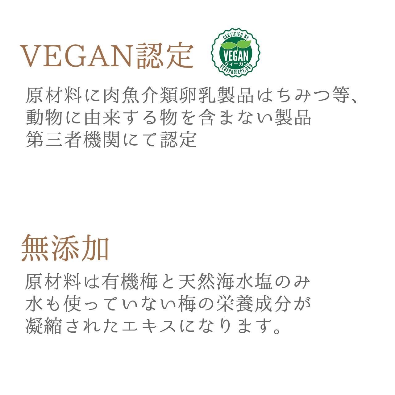 VEGAN認定を受けたオーガニック梅酢