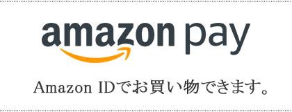 Amazon IDでお買い物ができます。