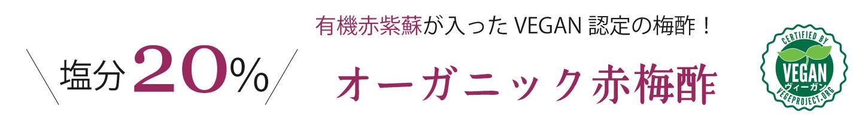 自然農法で育てた梅酢 通販 無農薬の城白梅酢を和歌山県よりお届けします