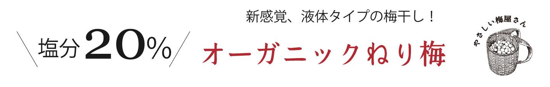 自然農法で育てた無添加,梅肉,ねり梅, 長期保存が効く保存食でもあるねり梅を和歌山県よりお届けします