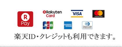 楽天ID決済、各種クレジットカードがご利用頂けます。