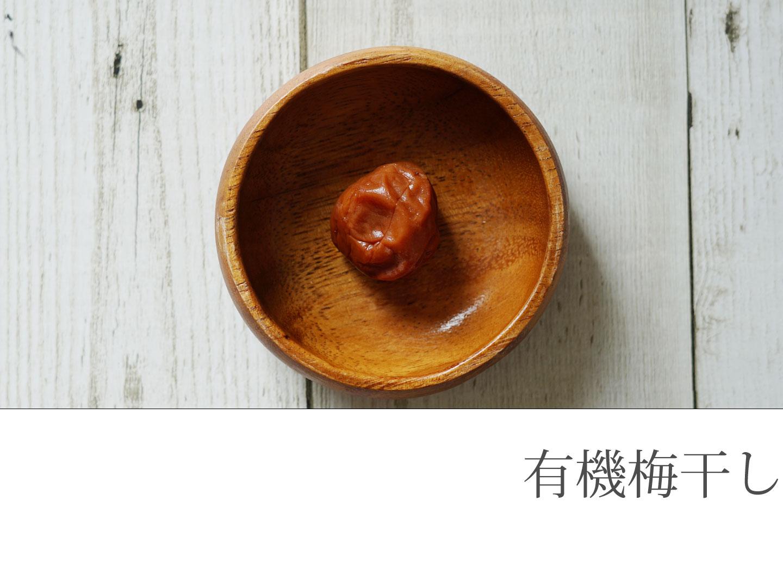 梅シロップ作り 生梅