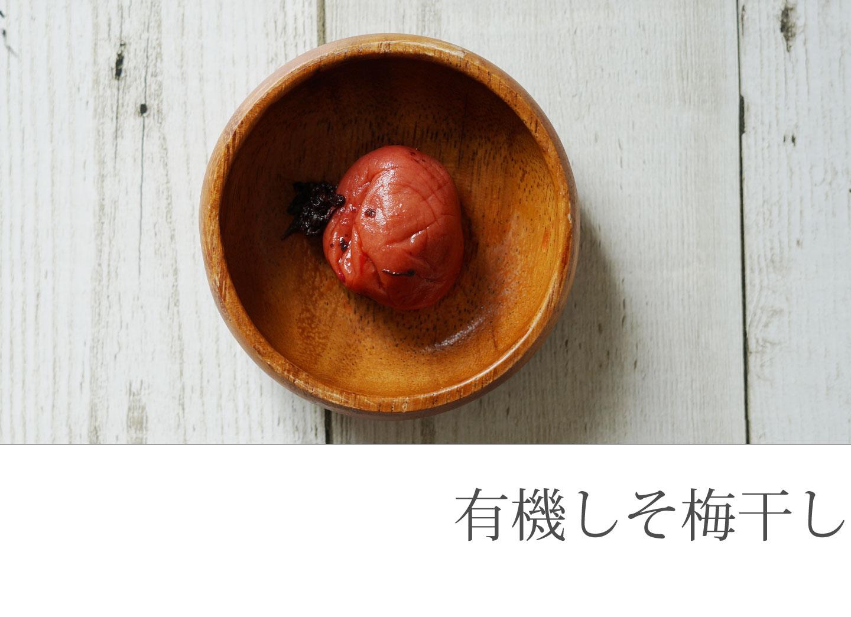 フルーツみたいな梅、フルーツ梅干し | 紀州南高梅干し通販専門店 有限会社深見梅店