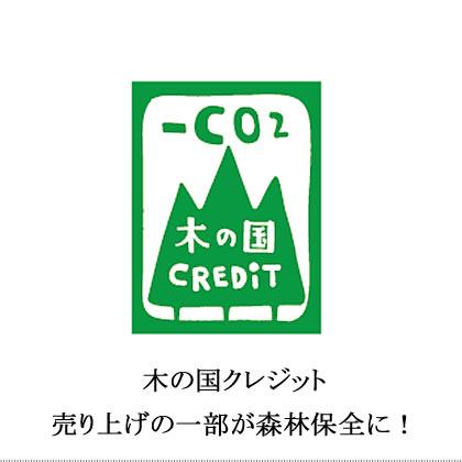 木の国 CREDIT