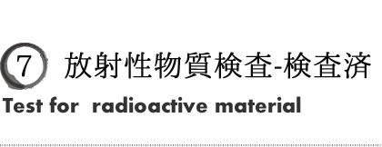 放射線物質検査について