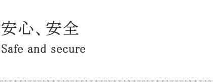 安全、安心への取り組み