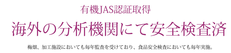 有機JAS認証、海外分析機関にて安全検査済