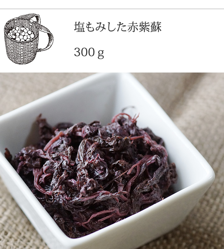 塩もみした有機栽培の赤紫蘇