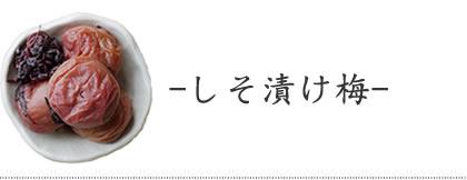 熊野有機梅干し しそ漬け梅