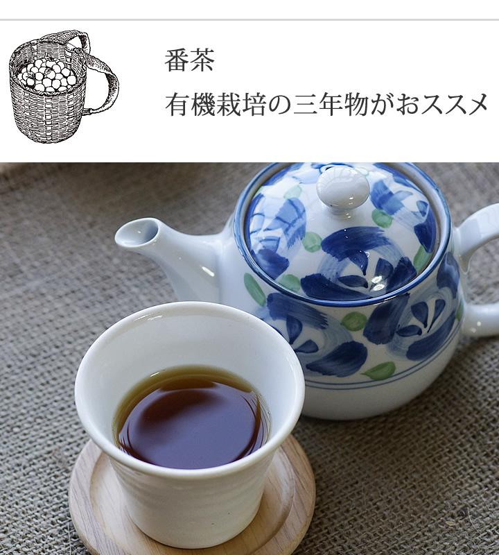 有機栽培の三年番茶を使用