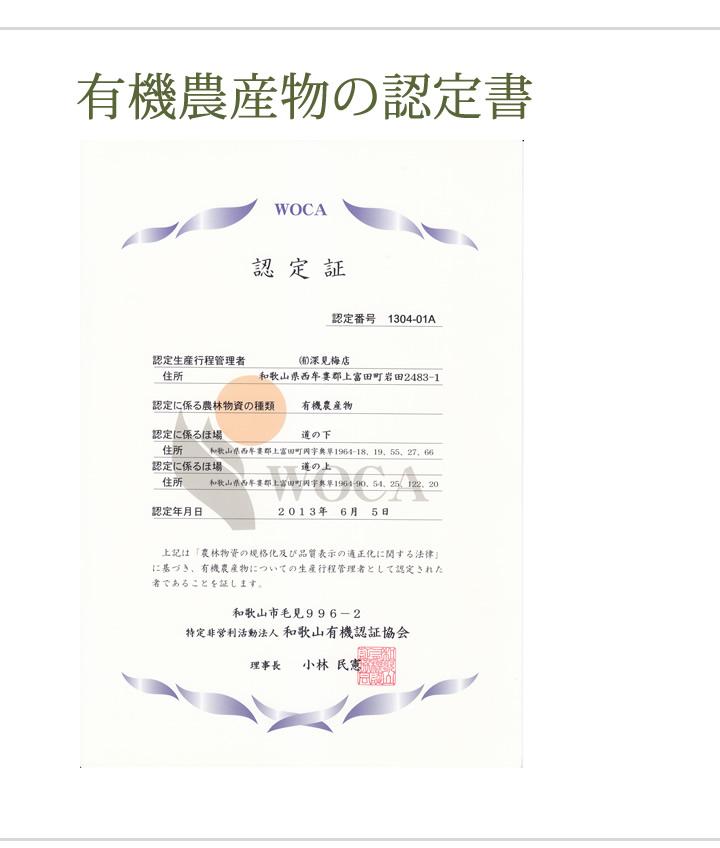 有機農産物の認定書